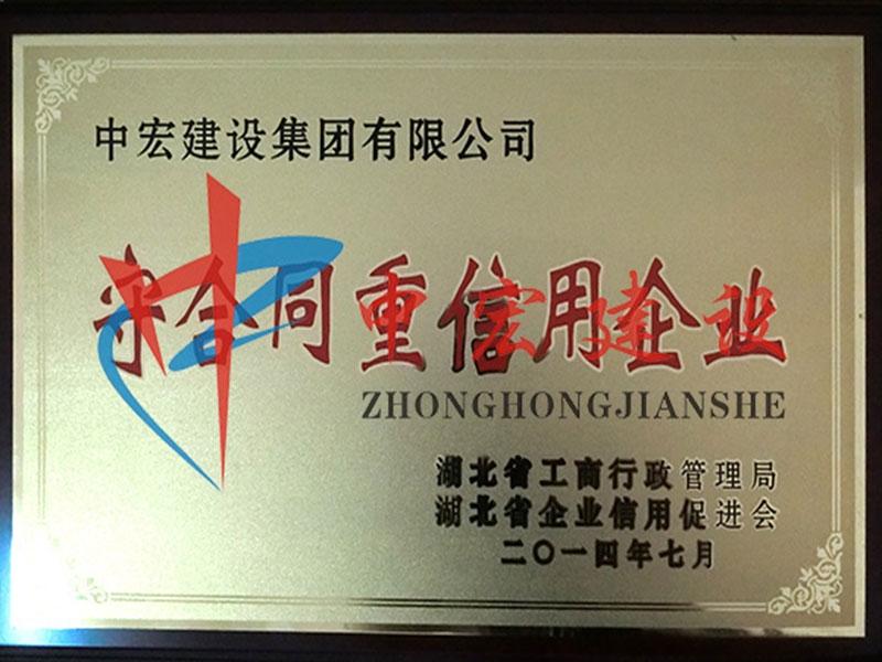 2014年度(湖北省工商行政管理局授予守合同、重信誉企业)