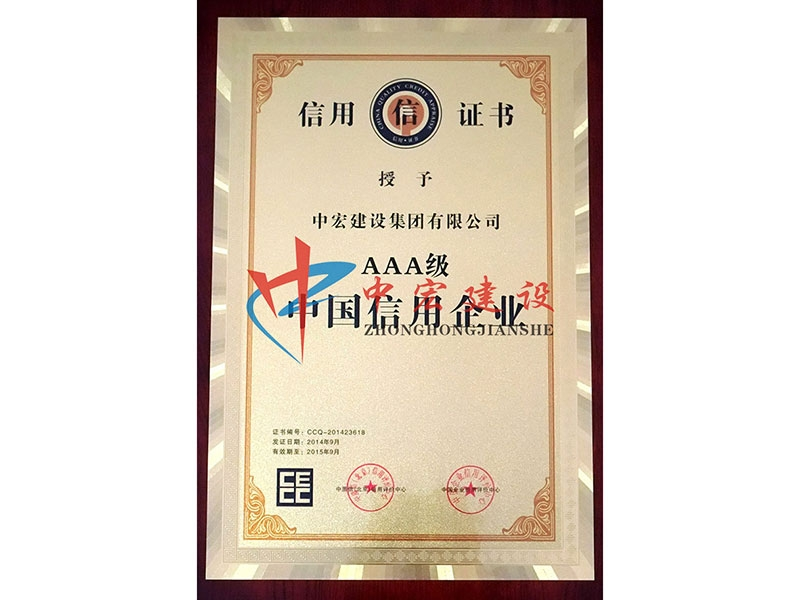 2015年度(中国企业信用评价中心授予AAA级中国信用企业)1