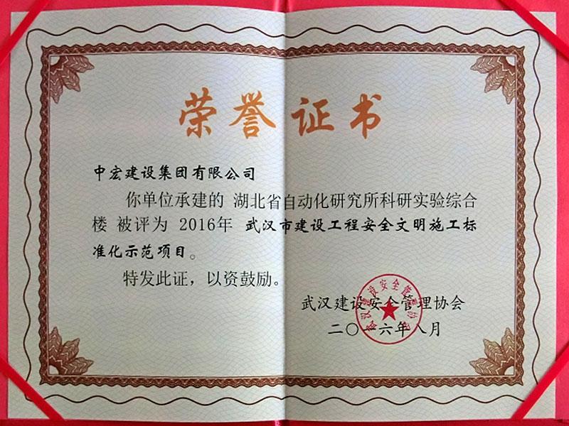 安全文明标准化示范项目-湖北省自动化研究所