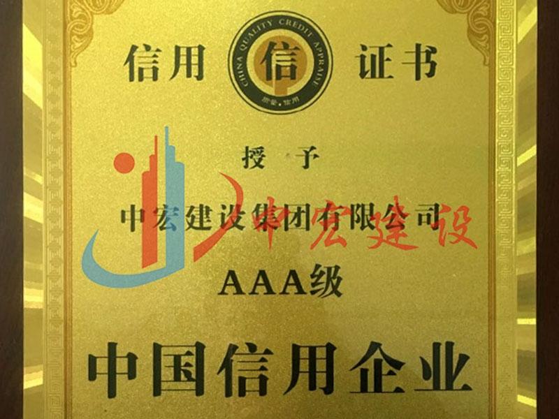 3A级中国信用企业