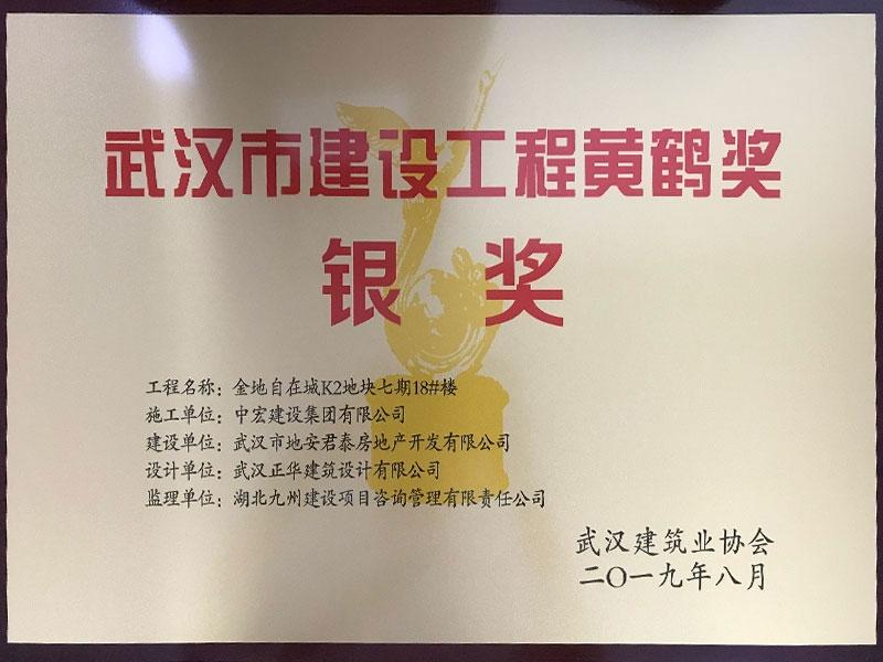 武汉建筑业协会-建设工程黄鹤杯-银奖