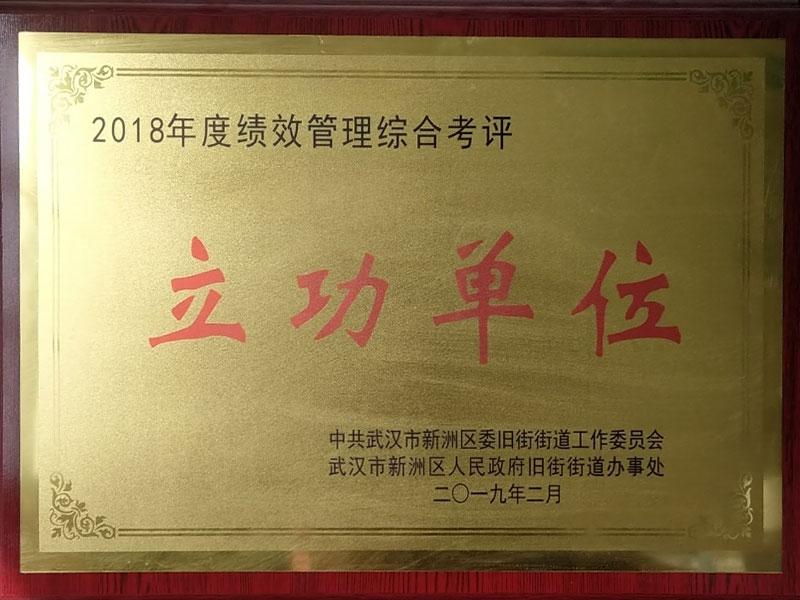 2018年度立功单位